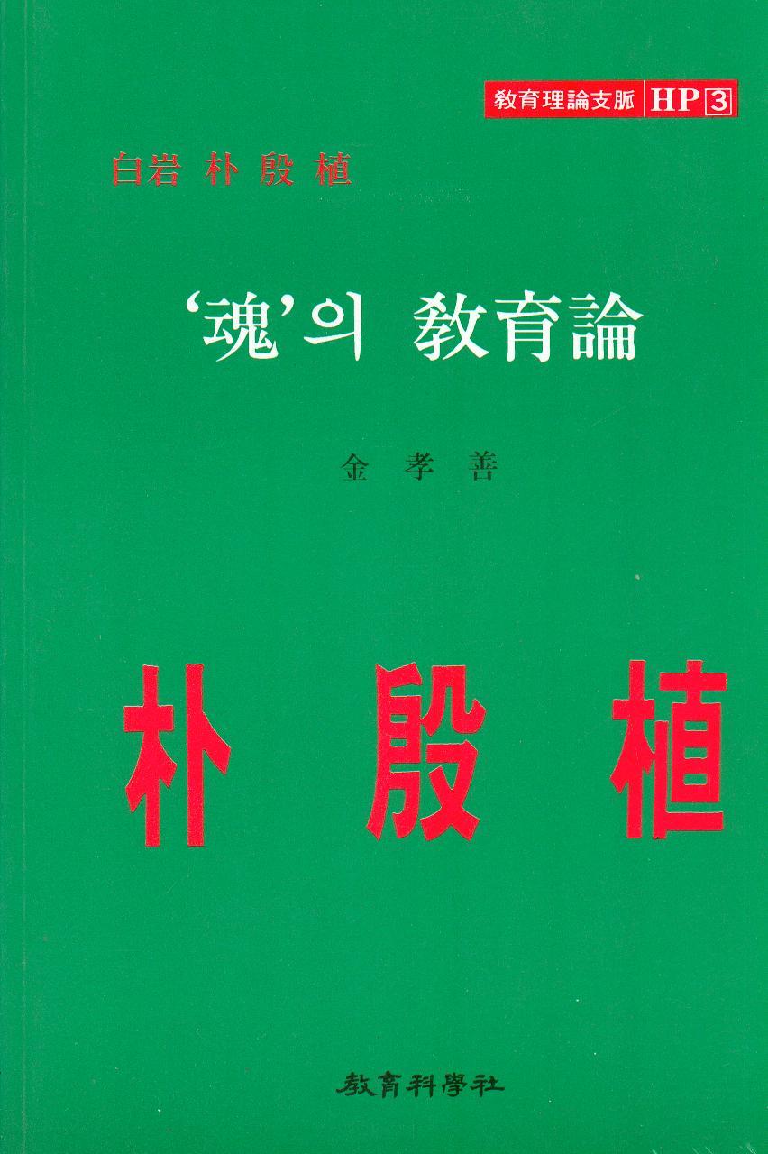 백암 박은식 HP [3] 혼의 교육론