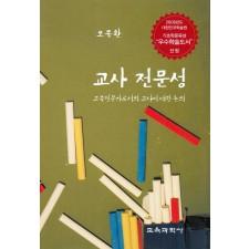 교사 전문성 - 교육전문가로서의 교사에 대한 논의 (대한민국 학술원 선정 2006년도 우수학술도서)