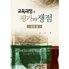 교육과정과 평가의 쟁점-삶과 앎-(2007년 문화관광부 우수학술도서)