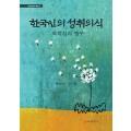한국인의 성취의식 -토착심리 탐구- (문화심리학 총서7)(2013년 문광부우수학술도서)