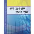 한국 교육정책 현안과 해법