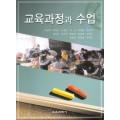 [제2판] 교육과정과 수업