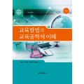 교육방법의 교육공학적 이해(제5판)