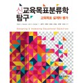 신 교육목표분류학 탐구: 교육목표 설계와 평가
