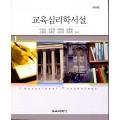 교육심리학서설-제3판