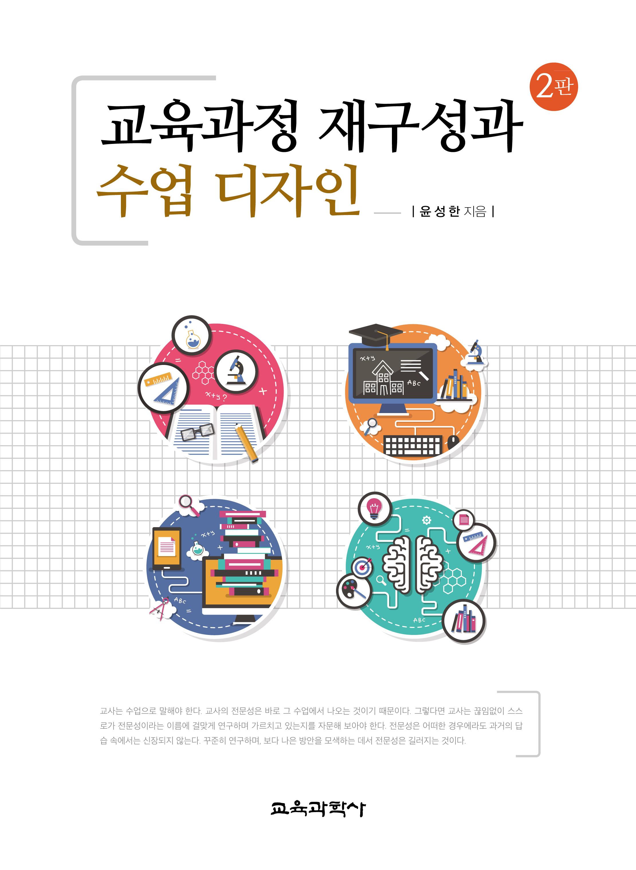 [2판] 교육과정 재구성과 수업 디자인