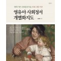 영유아 사회정서 개별화지도 2판