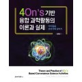 4On's 기반 융합 과학활동의 이론과 실제