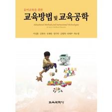 유아교육을 위한 교육방법 및 교육공학