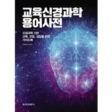 교육신경과학 용어 사전