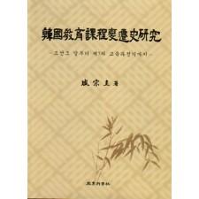 한국교육과정변천사연구  (대한민국학술원 선정 2004년도 우수학술도서)