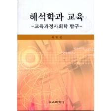 해석학과 교육 -교육과정사회학 탐구-(2005년 문광부우수학술도서)
