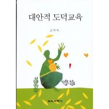 대안적 도덕교육 (문화관광부 선정 2006년 학술부문 추천도서)