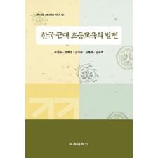 한국 근대 초등교육의 발전 -한국근대초등교육 시리즈2 (대한민국 학술원 선정 2006년도 우수학술도서)