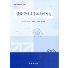 한국 근대 초등교육의 성립-한국근대 초등교육시리즈 1 (대한민국 학술원 선정 2006년도 우수학술도서)