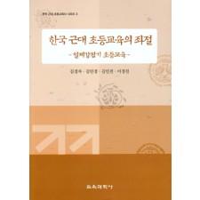 한국 근대 초등교육의 좌절 -한국근대 초등교육시리즈3 (대한민국 학술원 선정 2006년도 우수학술도서)