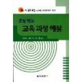 초등학교 교육과정 해설 (제7차 교육과정)