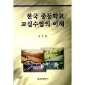 한국 중등학교 교실수업의 이해