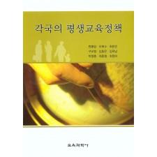 각국의 평생교육 정책 ( 문화관광부 선정 2006년 학술부문 추천도서)