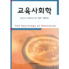 교육사회학 ( 문화관광부 선정 2006년 학술부문 추천도서)