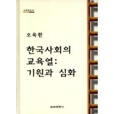 한국사회의 교육열: 기원과 심화 (2004년 한국교육학회 학술상 수상작)