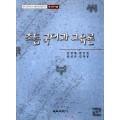 광주교대 초등국어교육연구소 연구총서 01 초등 국어과 교육론