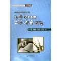 광주교대 초등국어교육연구소 연구총서 02 초등 국어과 교수·학습 방법