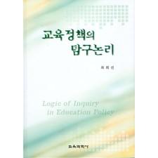 교육정책의 탐구논리(2006년 문광부우수학술도서)