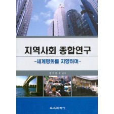 지역사회 종합연구 (대한민국 학술원 선정 2006년도 우수학술도서)