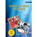한국의 청소년 문화와 부모 자녀관계-문화심리학 총서 6