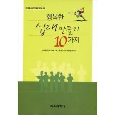 행복한 십대 만들기 10가지(2004년 문광부우수교양도서)