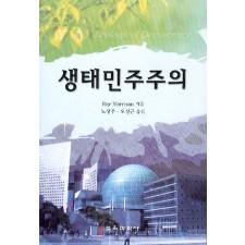 생태민주주의 (2007년 학술원 우수학술도서 선정)