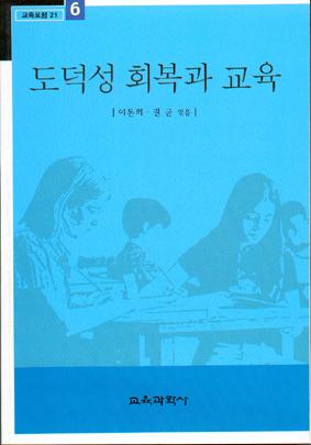 도덕성 회복과 교육 -교육포럼21(6)