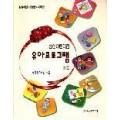 새책[5] 유아 프로그램(총론)