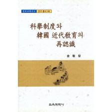 과거제도와 한국근대교육의 재인식 (한국교육사고 연구총서 6)(대한민국 학술원 선정 2005년도 우수학술도서)